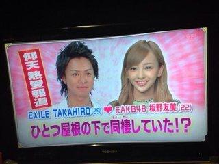 板野友美 takahiro 暴露에 대한 이미지 검색결과