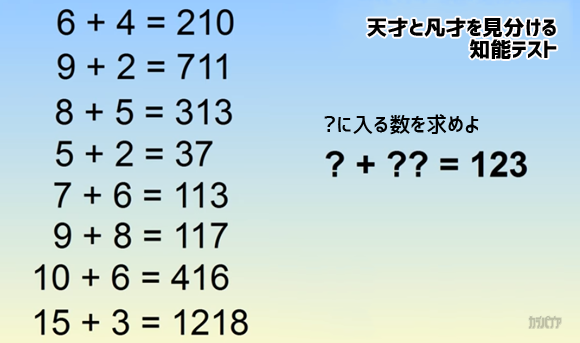 can you solve this question 20161209122356 70b97e5e.png - IQ150以上の人だけに解ける問題?...フェイスブック300万共有