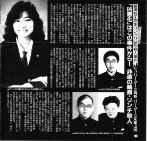 日本の犯罪事件5つまとめ