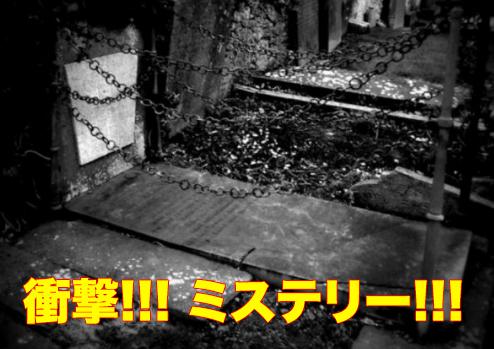 tomb.jpg - この墓はかなり奇妙な事情でチェーンに縛られている