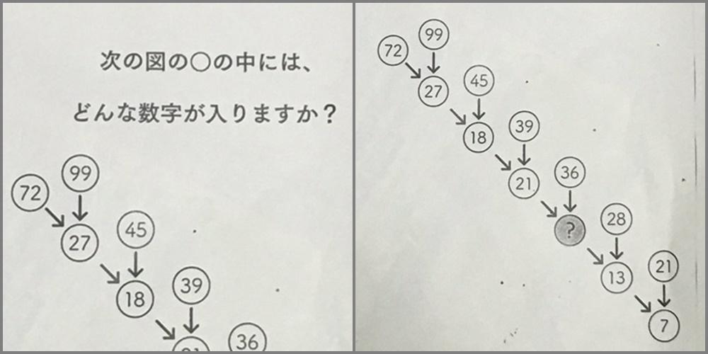 """621 1.jpg - 大人も簡単に解けない?...話題になった日本小学校""""算数問題"""""""