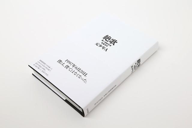 629 2.jpg - 酒鬼薔薇聖斗の本名:東慎一郎!?現在の顔写真も...‼