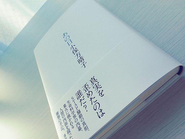 7014.jpg - 小保方晴子さんは現在何をしている?