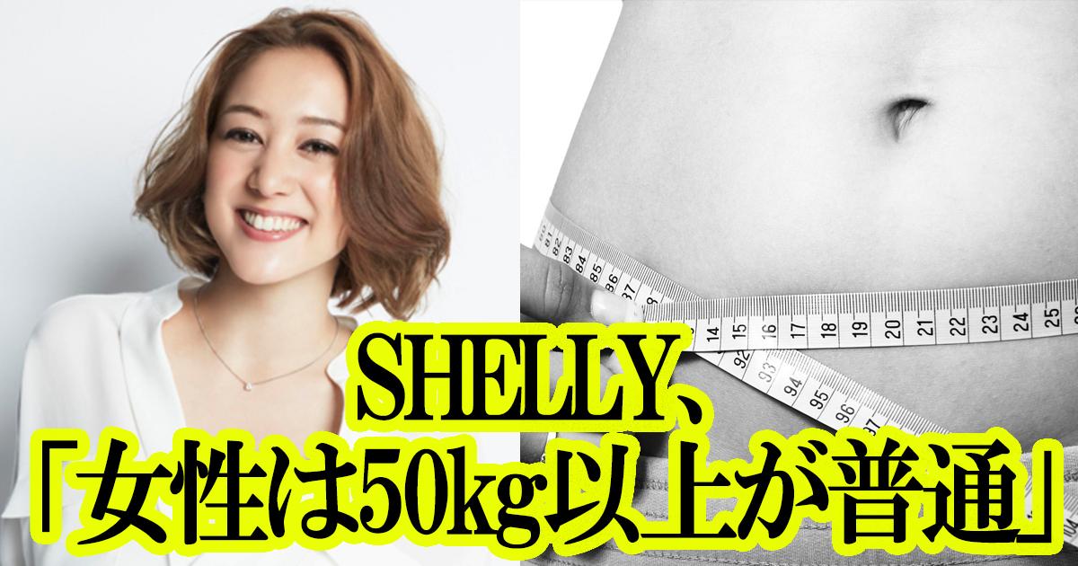 50kg.jpg - 「女性の体重は50kg以上が普通」SHELLYさんの苦言に