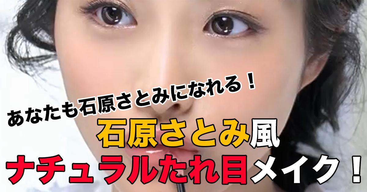 88 1 3.jpg - 【お得情報】 つり目でも出来る!石原さとみ風、ナチュラルたれ目メイク!