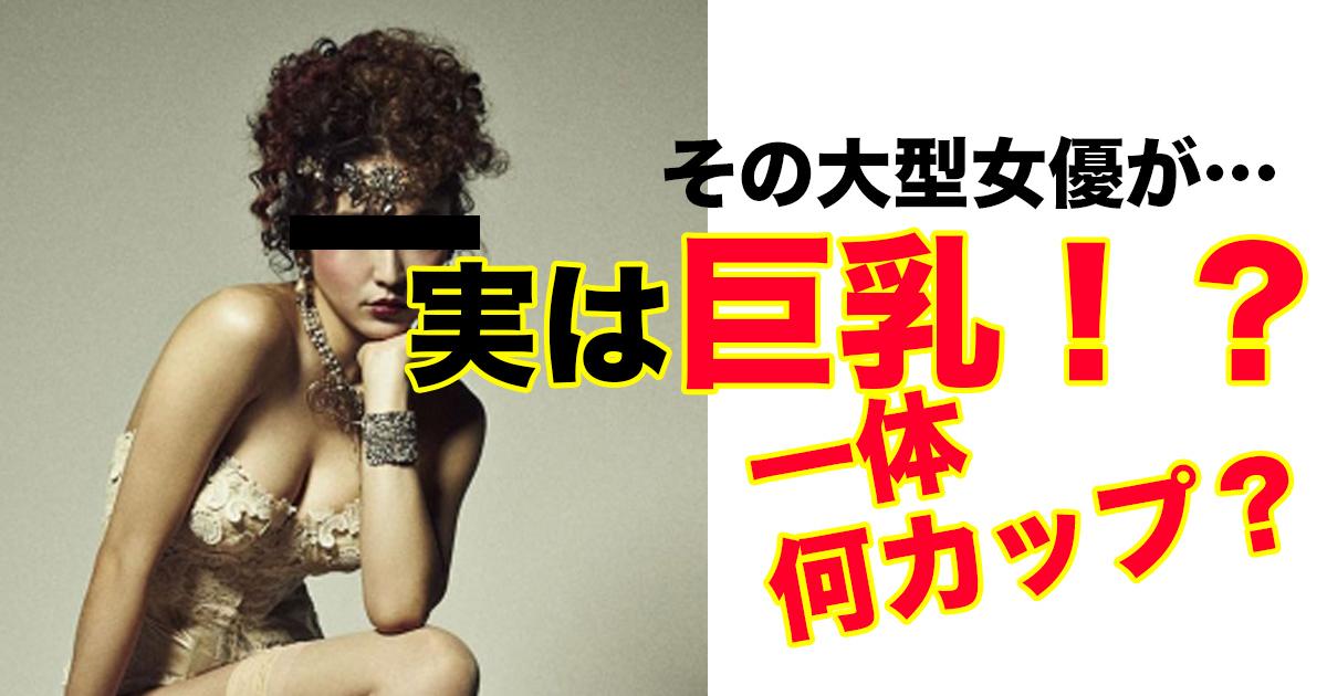 88 3.jpg - 【芸能人ネタ】 長澤まさみは何カップ?巨乳という噂って本当!?