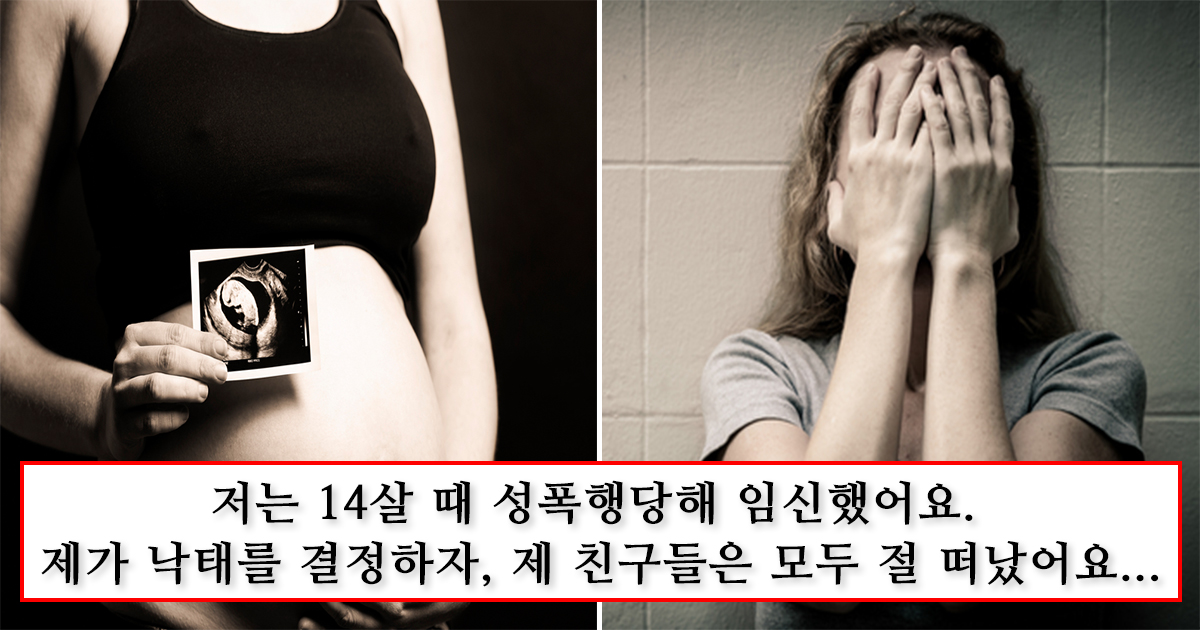 article thumbnail1.jpg - 성폭행으로 임신한 피해 여성들의 고백 사연 10개