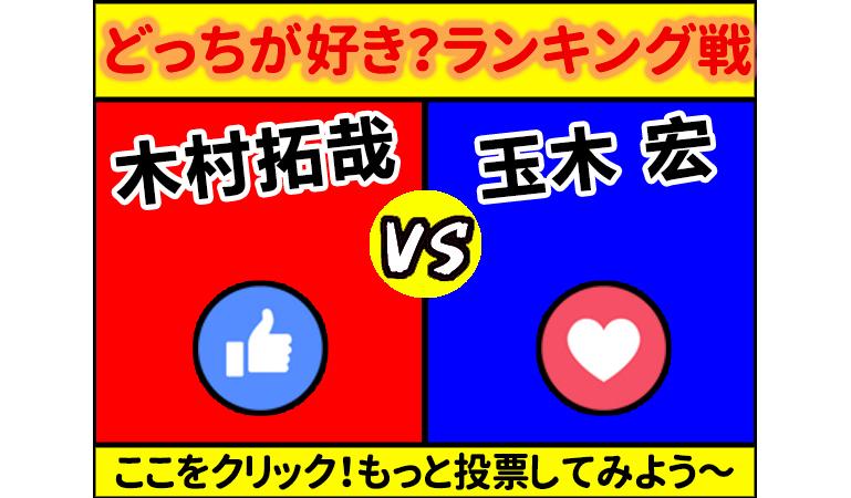 coversample02 01 2.jpg - 「どっちランキング戦」ー好きな俳優はどっち?