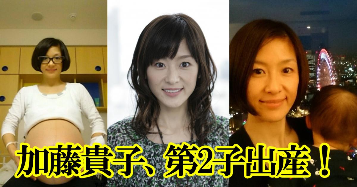 dai2.jpg - 加藤貴子、46歳で「元気な男の子」出産!高齢出産を乗り越え「奇跡」を見せる