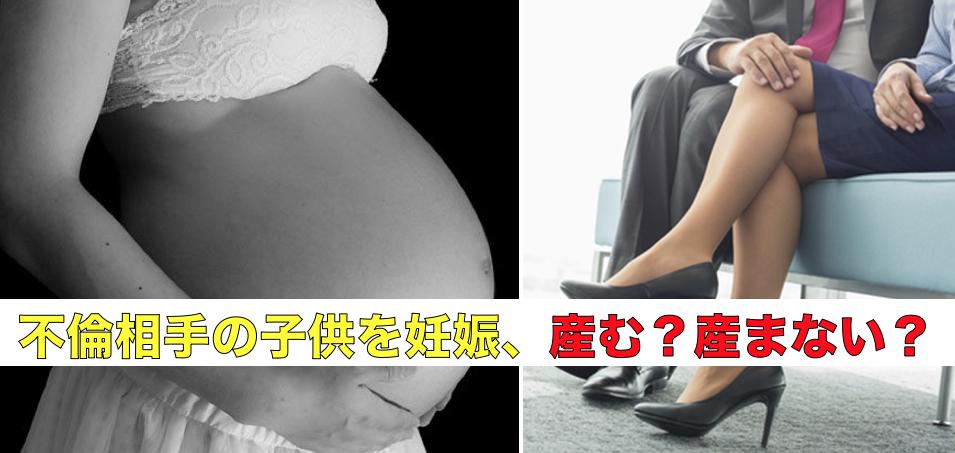 e18489e185b3e1848fe185b3e18485e185b5e186abe18489e185a3e186ba 2017 08 24 5 11 09 pm.png - [ぶっちゃけトーク] 不倫相手の子供を妊娠、産む?産まない?