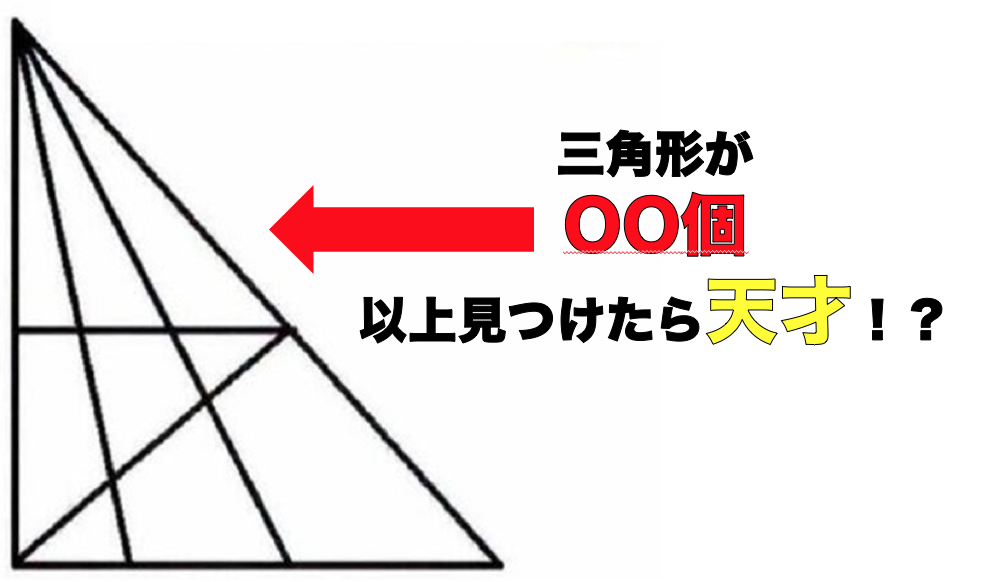 e18489e185b3e1848fe185b3e18485e185b5e186abe18489e185a3e186ba 2017 09 06 6 16 08 pm.png - 「三角形を18個以上見つけたらIQ120」問題