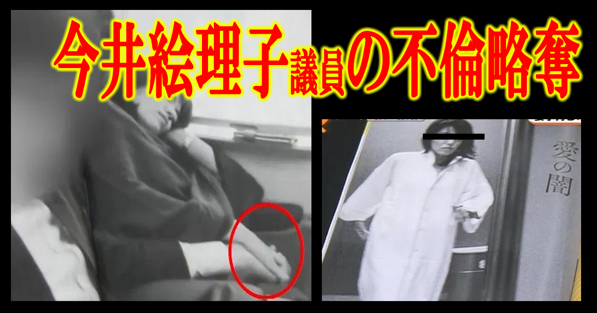 """eriko 1.jpg - 今井絵理子と橋本健の浮気と嘘!人として""""一線を越えた"""""""