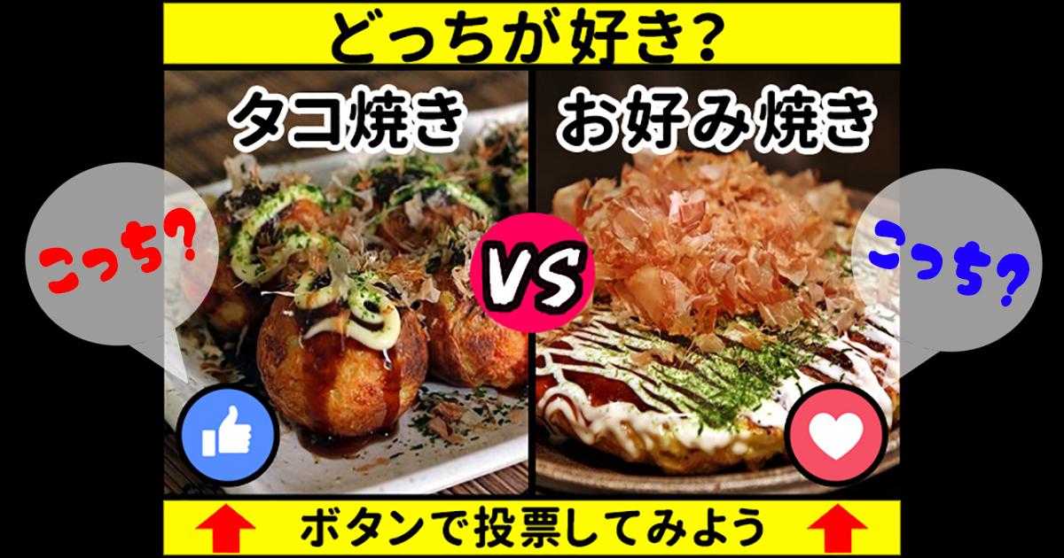 food cover.jpg - 「どっちランキング戦」-好きな食べ物はどっち?