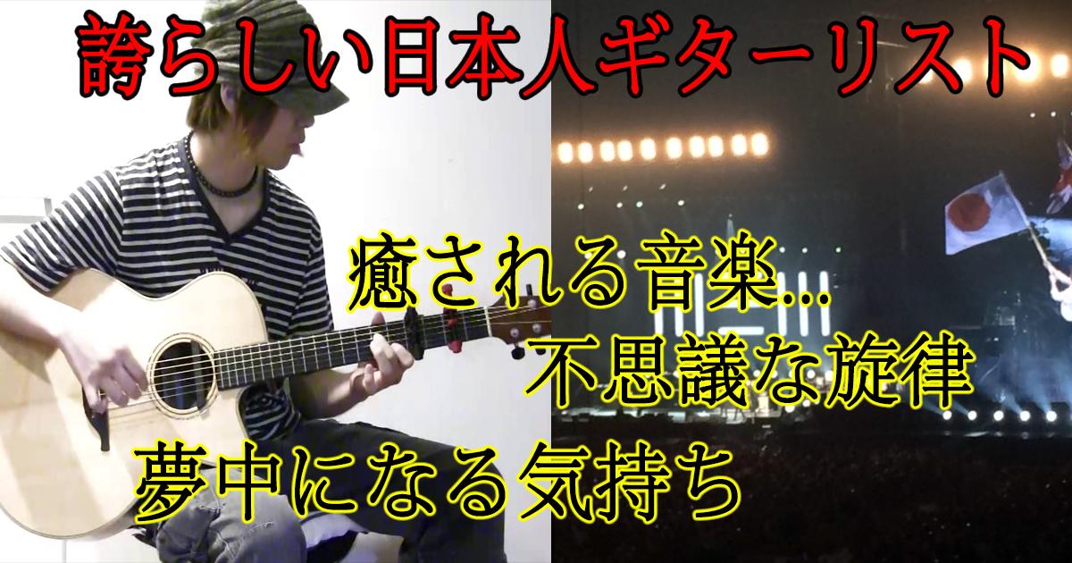 guitar ttl.jpg - 誇らしい日本人ギターリスト、世界を驚かせている!