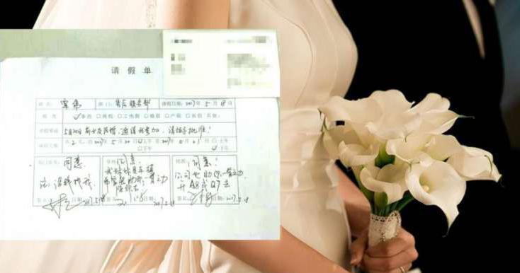 img 59a3da732fb2e.png - 他請假去參加「前女友婚禮」,沒想到主管不但秒同意還...「超力挺內容」令人感動!
