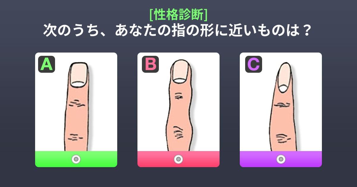 img 59a53c1008867.png - [性格診断] 人差し指を見てください!指の形で調べる性格テスト!