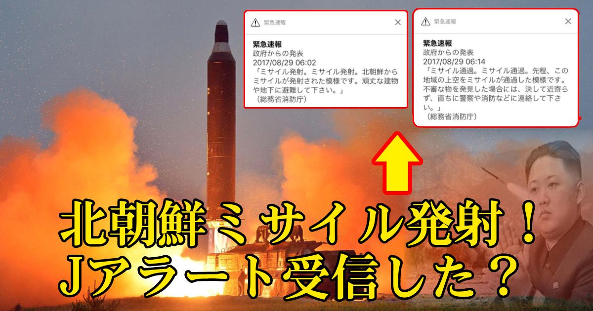 kitacyousein thumnail 1.png - 北朝鮮ミサイル発射!Jアラート受信しましたが?