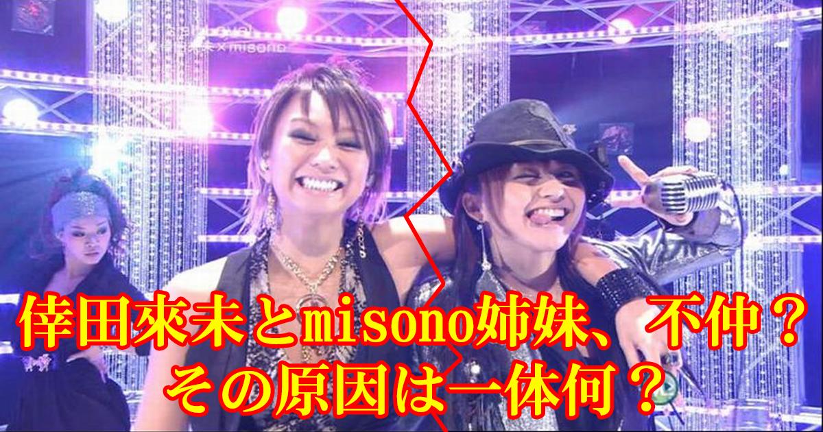kouda misono 7 08 22.png - 略奪結婚で倖田來未とmisono姉妹は仲が悪い?お二人の近況に泣きそうになる
