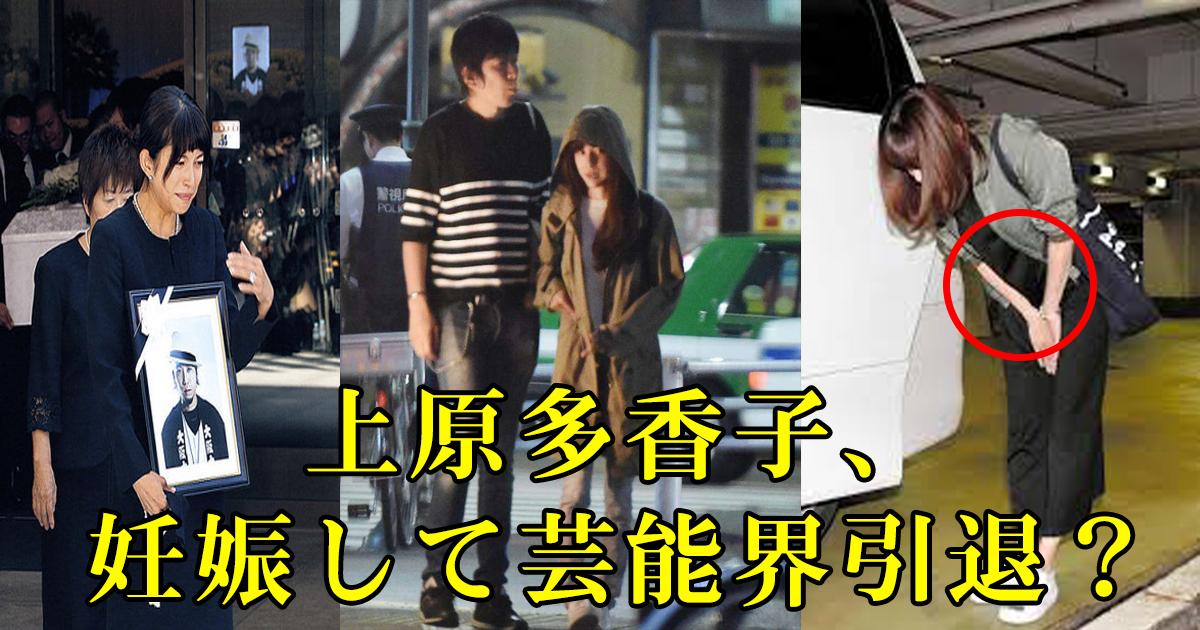 uehara ninsin 07 08 22.png - 上原多香子が妊娠?自分が幸せだと周りが見えない