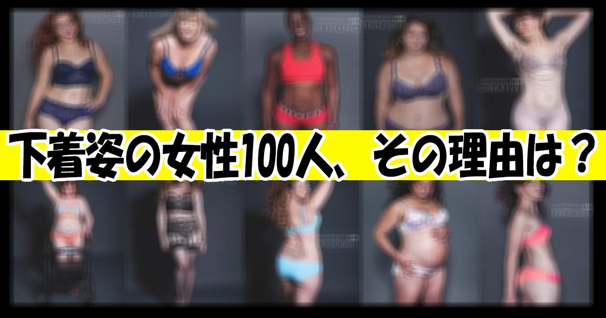 100girls.jpg - 全ての女性に知ってほしい「下着姿の女性100人の写真」のわけ