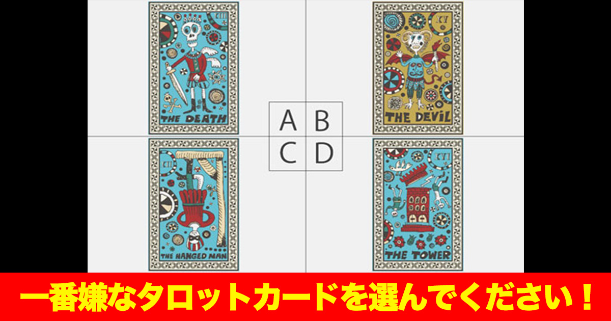 88 12 3.jpg - [心理テスト]一番嫌なタロットカードを選んでください!