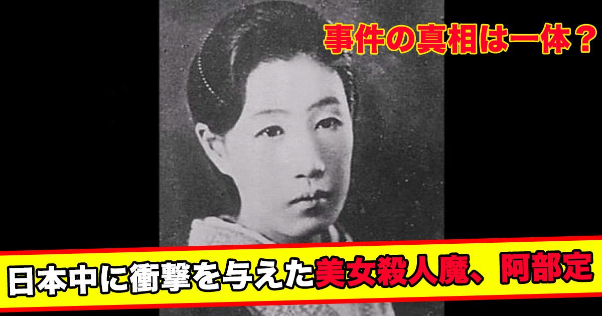 88 14.jpg - 日本中に衝撃を与えた美女殺人魔、「阿部定」