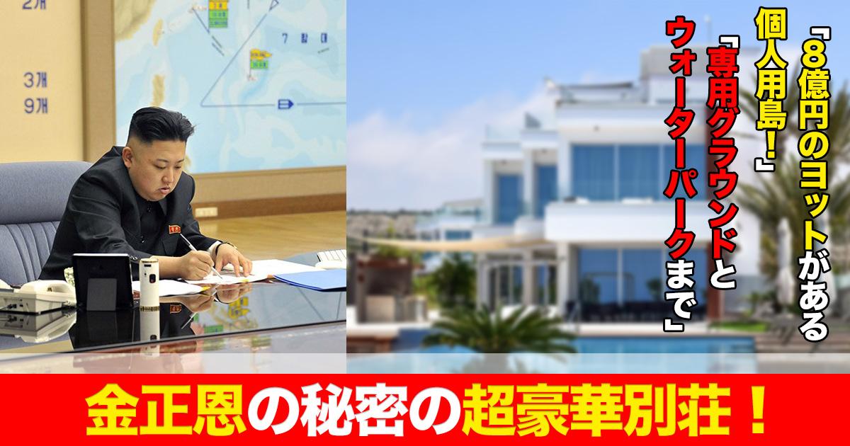 88 15.jpg - 8億円のヨットがある個人用島⁉金正恩の秘密の超豪華別荘