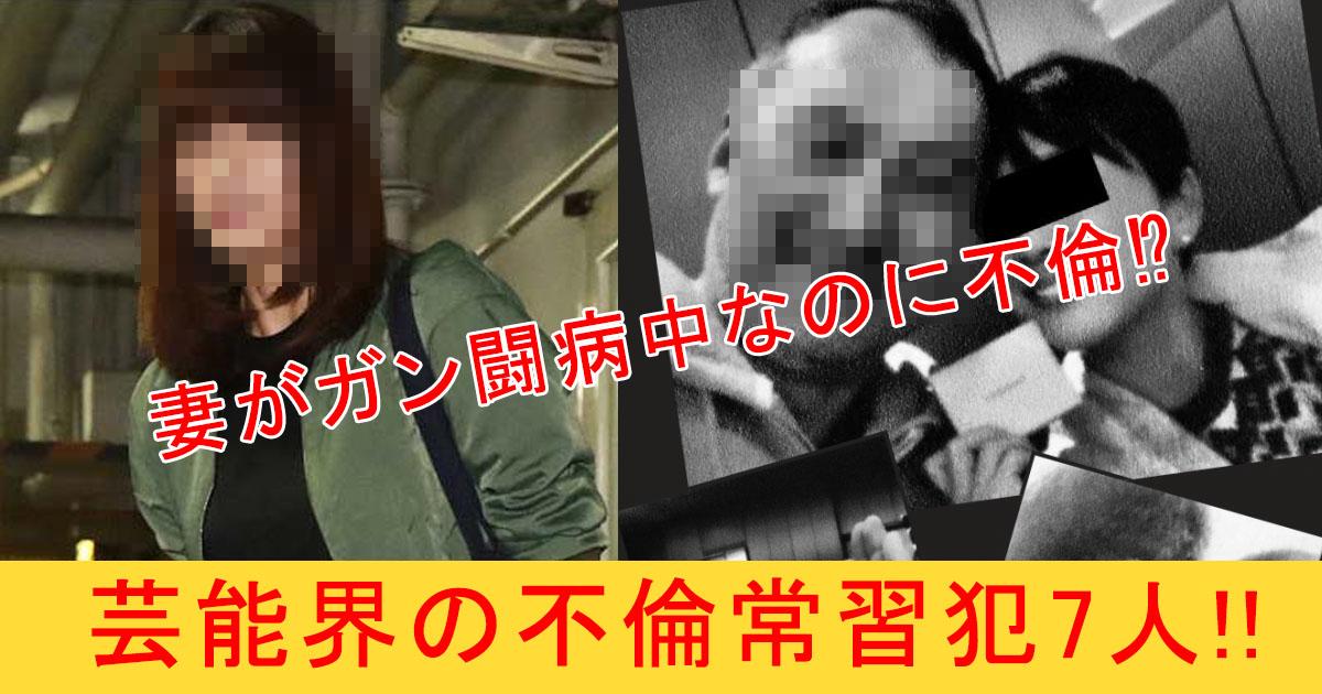 88 2.jpg - 妻がガン闘病中に不倫⁉ 芸能界の不倫常習犯7人