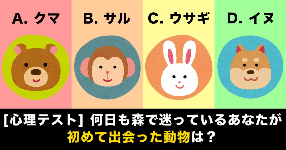 88 23 1.jpg - [心理テスト]今あなたに必要なのは友達?恋人?