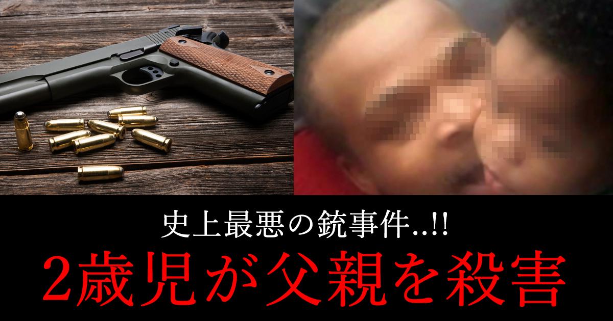 88 24 3.jpg - 史上最悪の銃事件、拳銃で遊んでいた2歳児が父親を殺害
