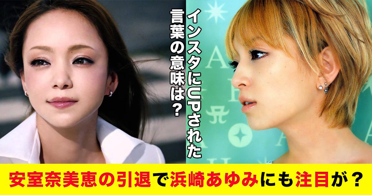 88 25.jpg - 安室奈美恵の引退で浜崎あゆみにも注目が?インスタにUPされた言葉の意味は?