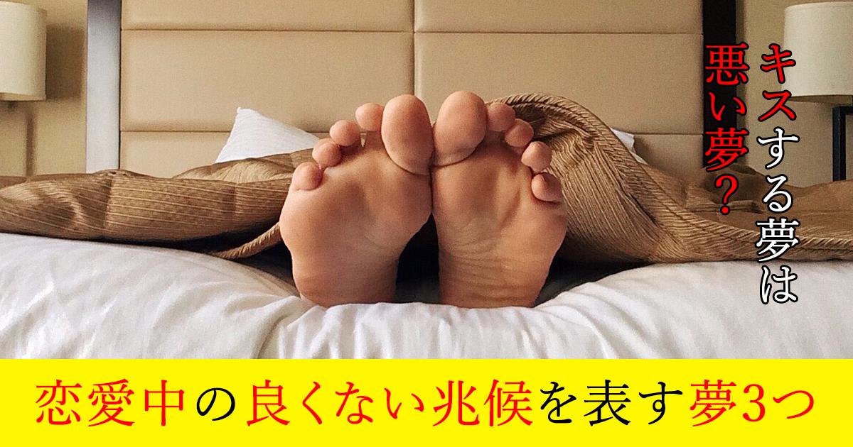 88 26.jpg - 【夢占い】 キスする夢は悪い夢?恋愛中の良くない兆候を表す夢3つ