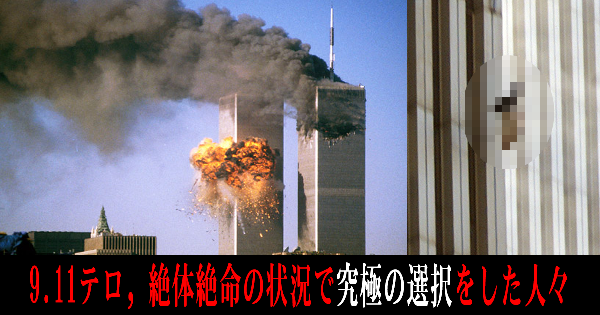 911 th.png - 9.11テロ,絶体絶命の状況で究極の選択をした人々