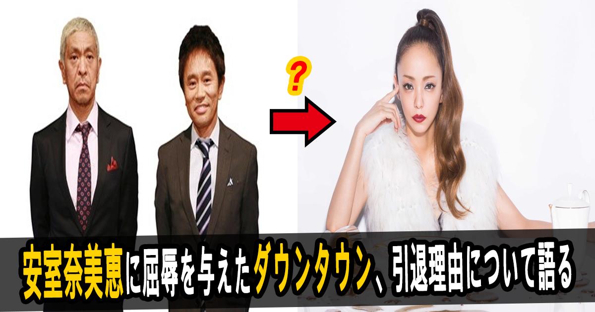 amurodown th.png - かつて安室奈美恵に屈辱を与えたダウンタウン、引退理由について語る