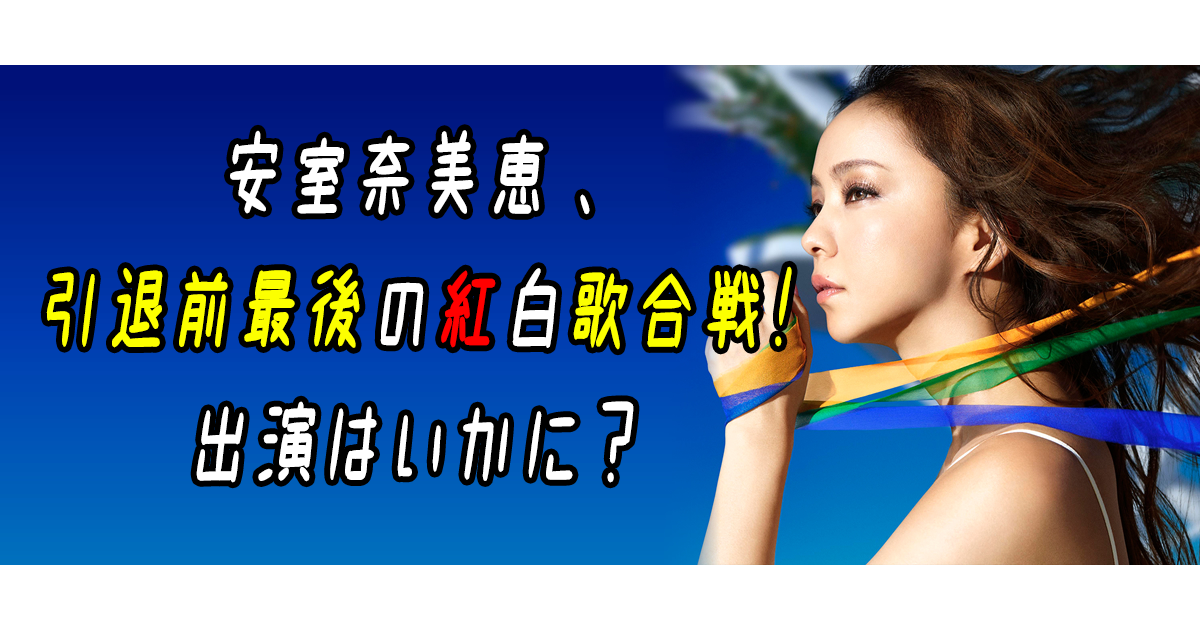 amurokouhaku th.png - 安室奈美恵、引退前最後の紅白歌合戦の出演はいかに?