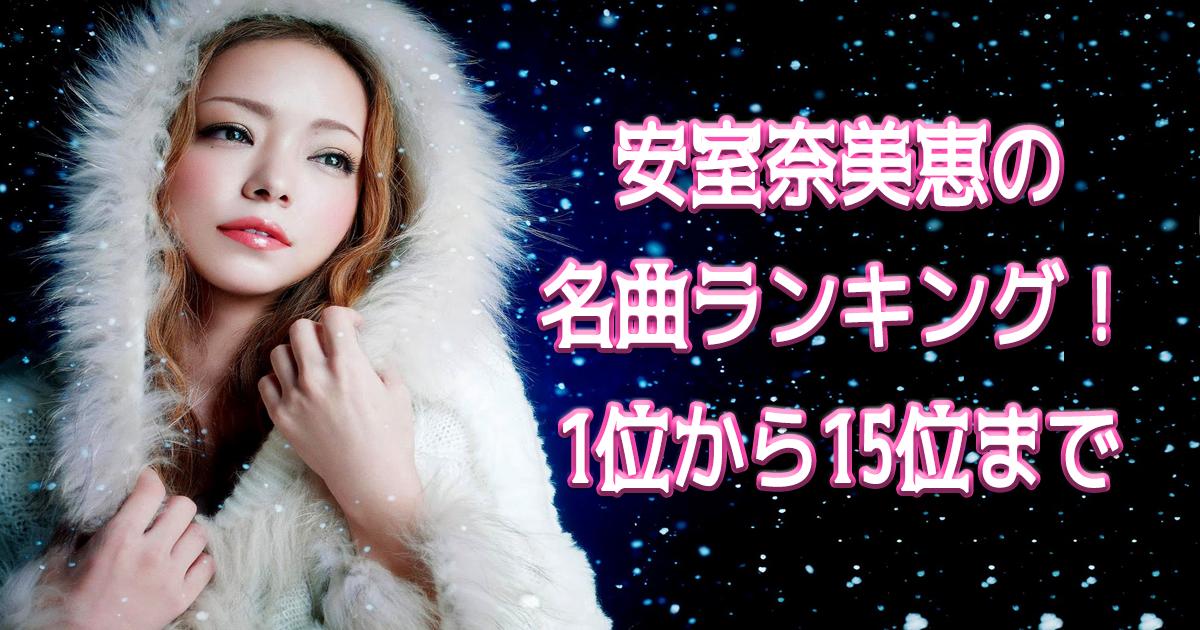amuroranking th.png - 安室奈美恵の名曲ランキング!1位から15位まで