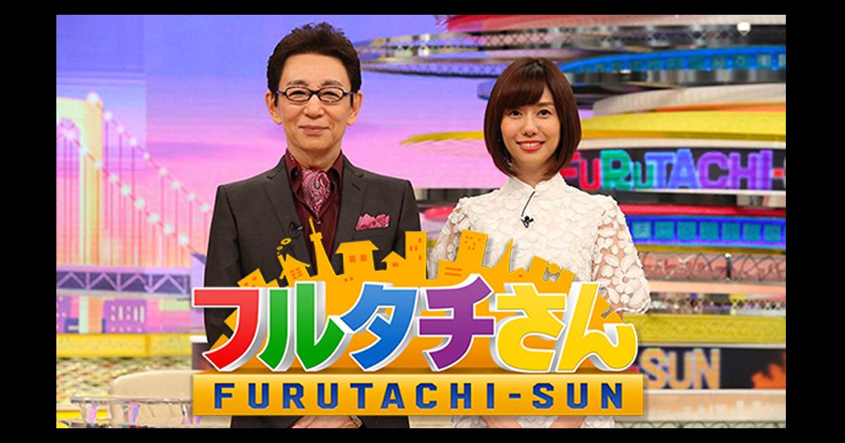 furutachi.jpg - 「フルタチさん」1年足らずで終了