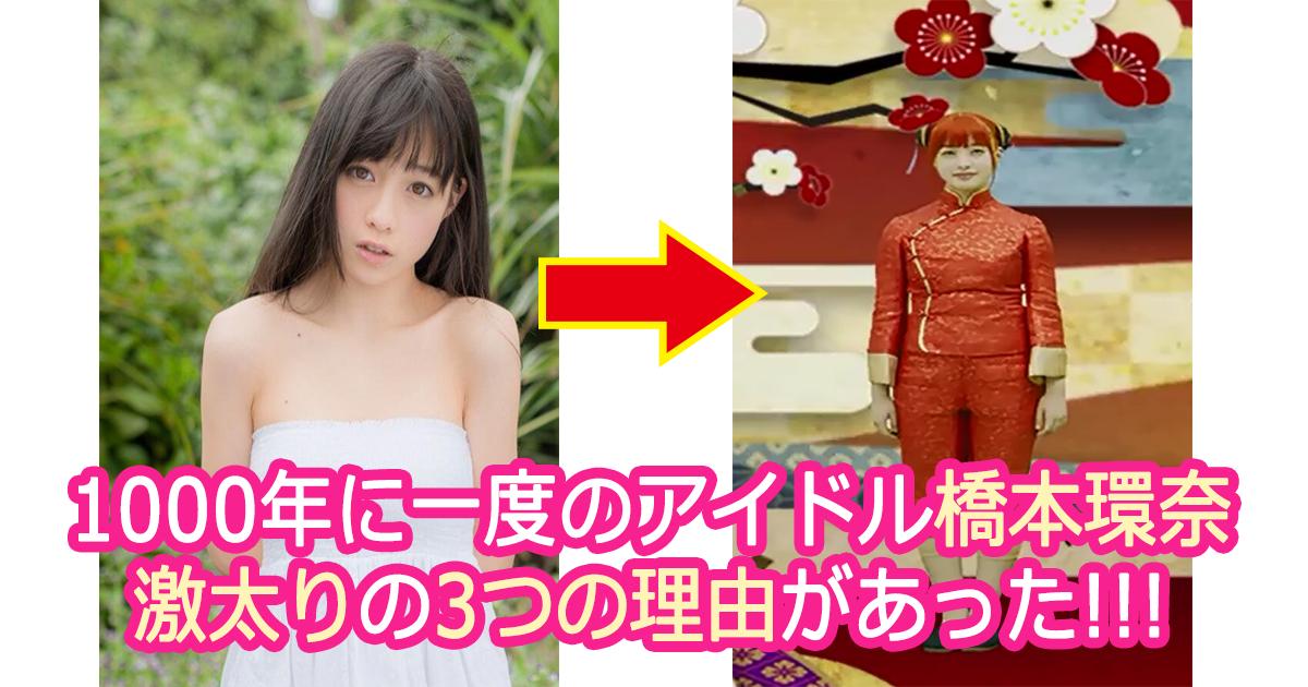 gekihutiro hashimotokanna th.png - 1000年に一度のアイドル橋本環奈、激太りの3つの理由