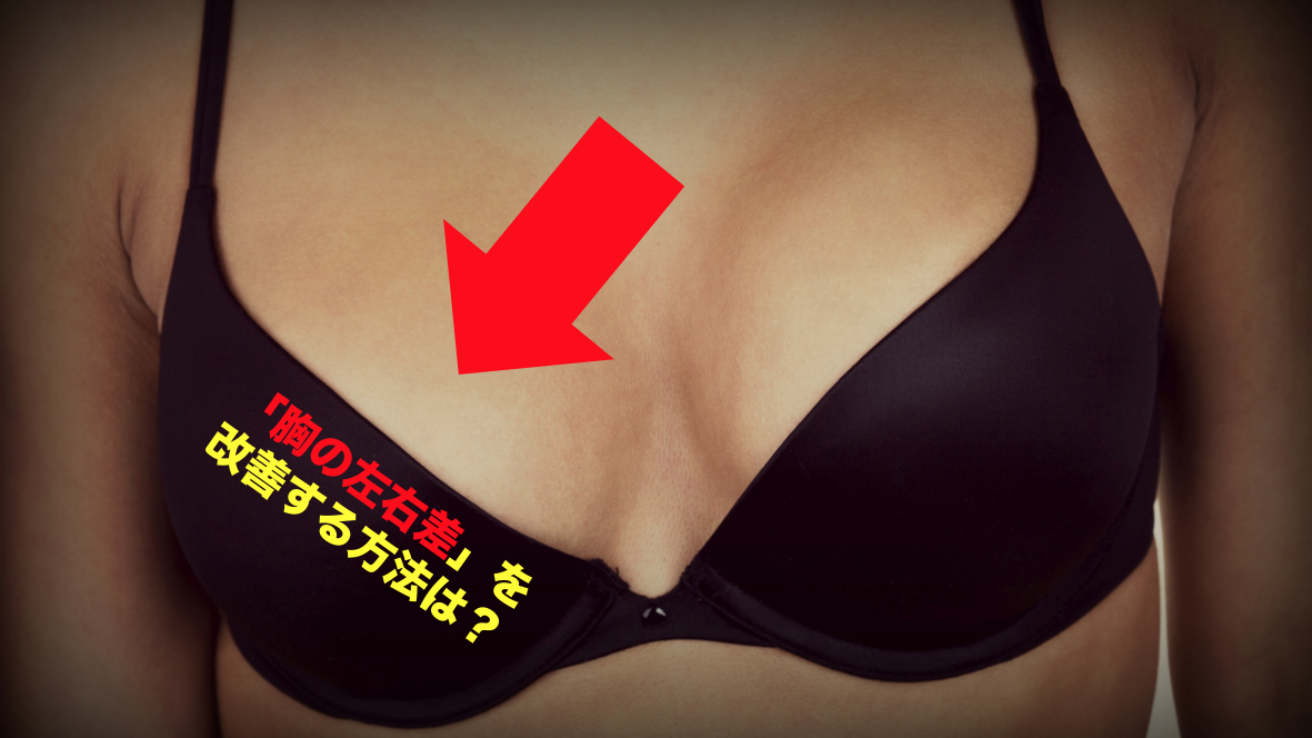 img 59b8e9adeece9.png - アンバランスな「胸の左右差」を改善する方法は?