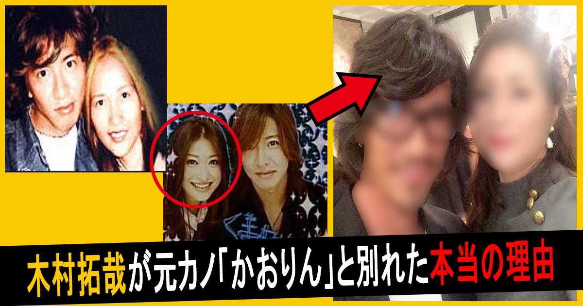kimutaku th.png - 木村拓哉が元カノ「かおりん」と別れざるをえなかった理由、「かおりん」の現在は?