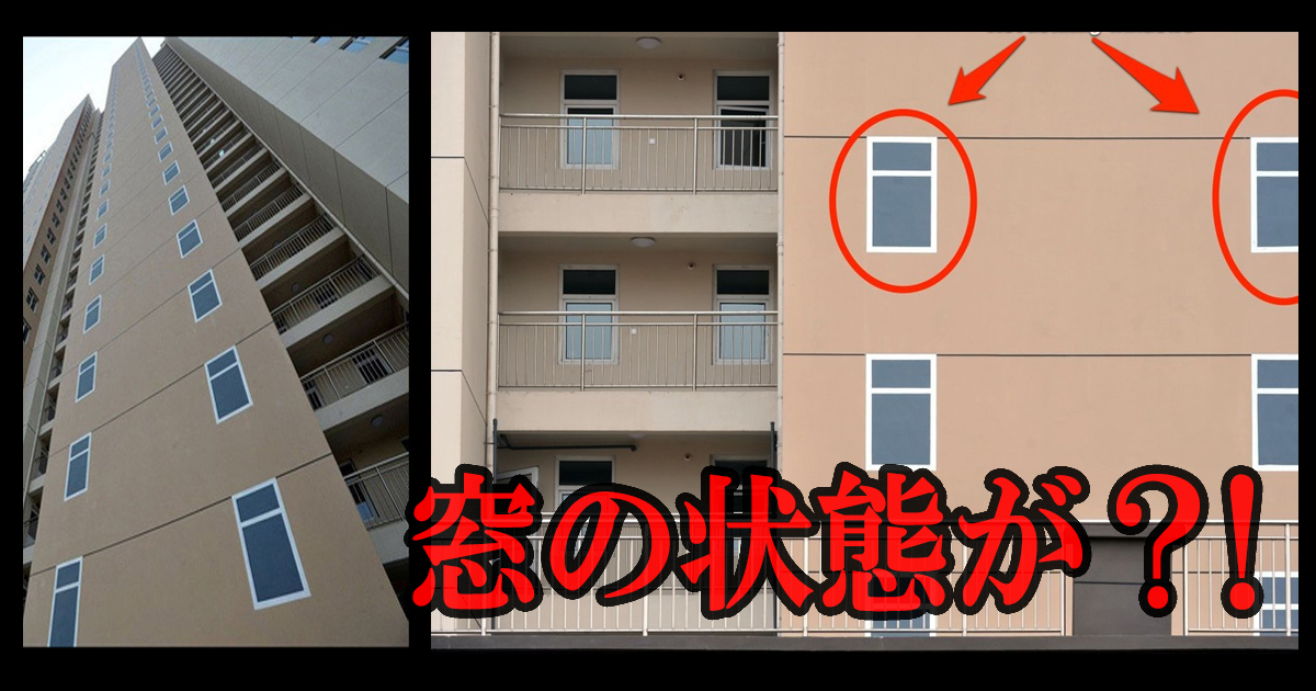 mado ttl.jpg - 究極の手抜き!新しいマンションの窓が絵だった...