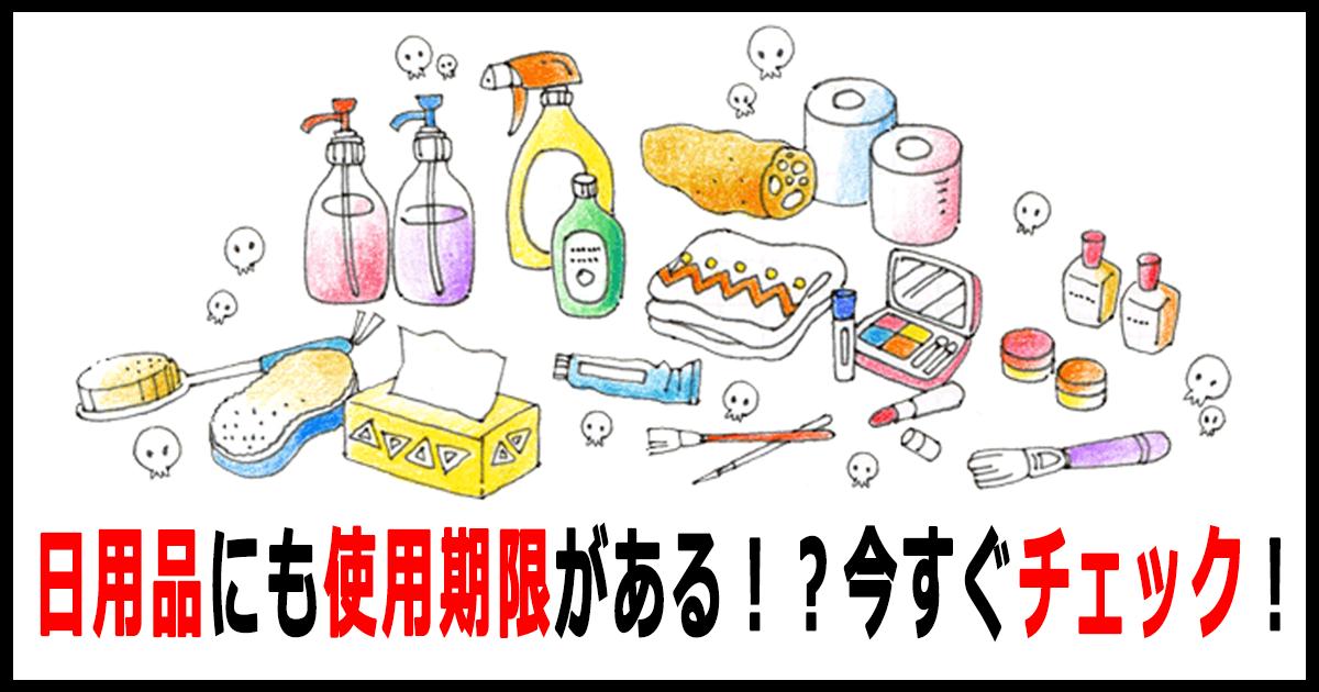 nichiyouhin th.png - 日用品にも使用期限がある!?今すぐチェック!