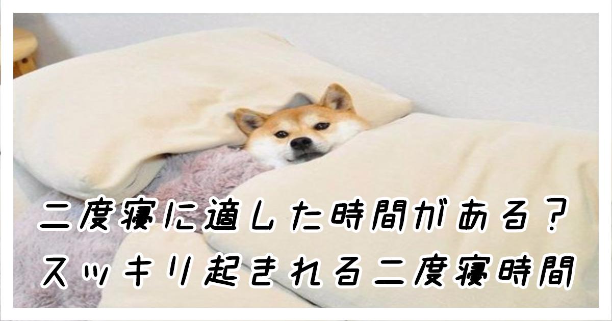 nidone th.png - 二度寝に適した時間がある?スッキリ起きれる二度寝時間