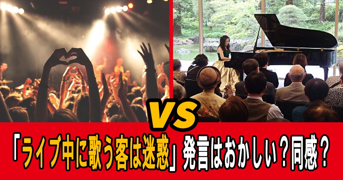 raibu th.png - 「ライブ中に歌う客は迷惑」発言はおかしい?同感?