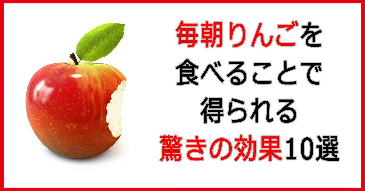 ringo th.png - 毎朝りんごを食べることで得られる驚きの効果10選