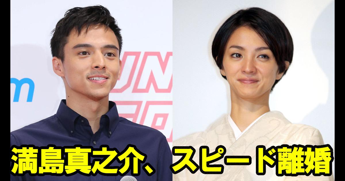 shinno.jpg - 満島真之介が姉ひかり元マネジャーとスピード離婚!
