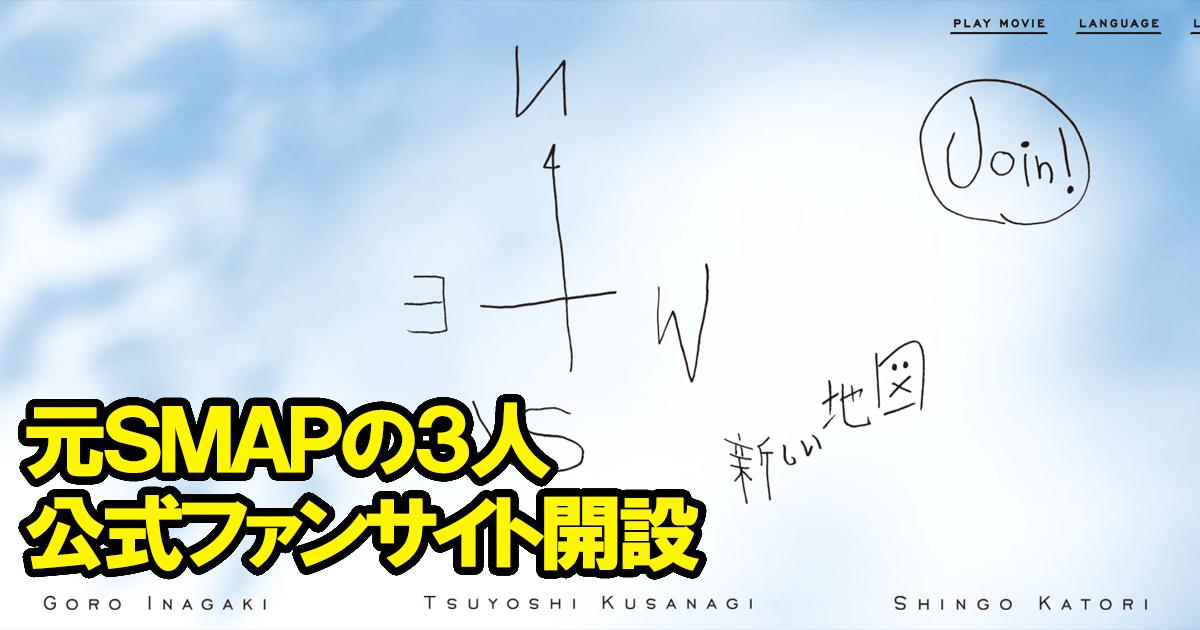 smap3 1.jpg - 元SMAPの3人が公式ファンサイト「新しい地図」開設