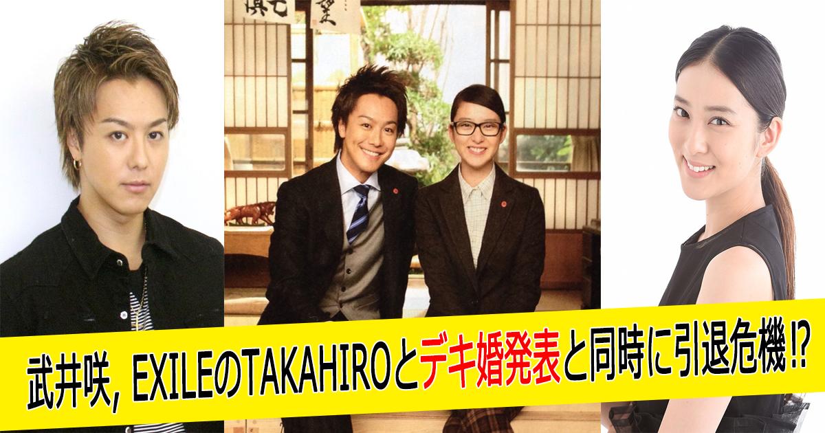takeikekkonn th.png - 武井咲, EXILEのTAKAHIROとデキ婚発表で芸能界引退?
