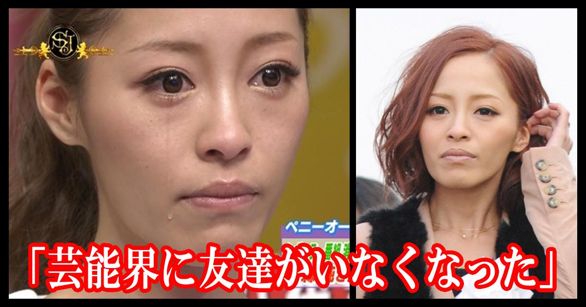 tomo.jpg - 小森純、涙で激白・・ペニオク騒動から5年ぶりにTV出演で老化が酷い!?