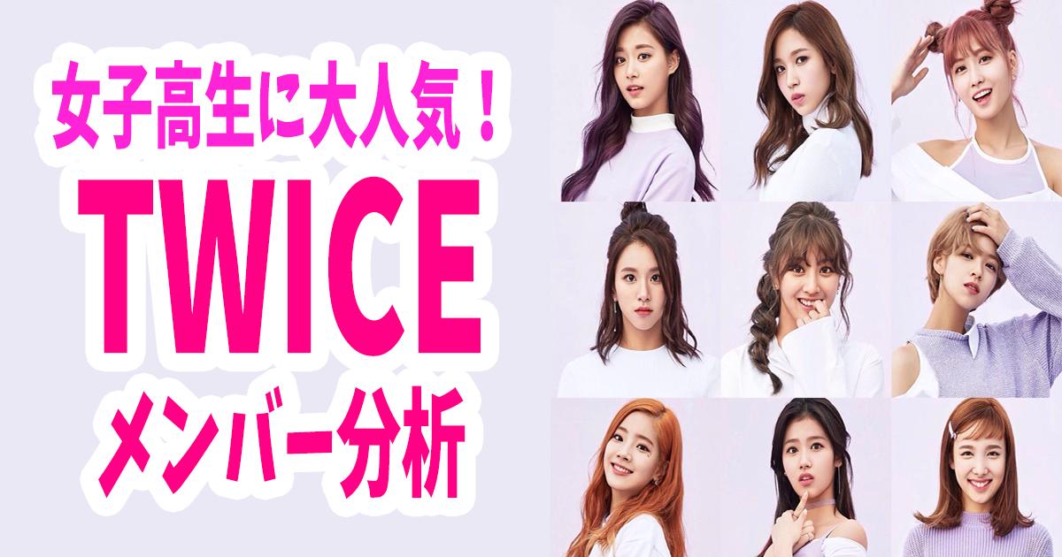 twice th.png - 女子高生に大人気!TWICEのメンバー分析